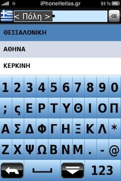 ndrive-iphonehellas-7