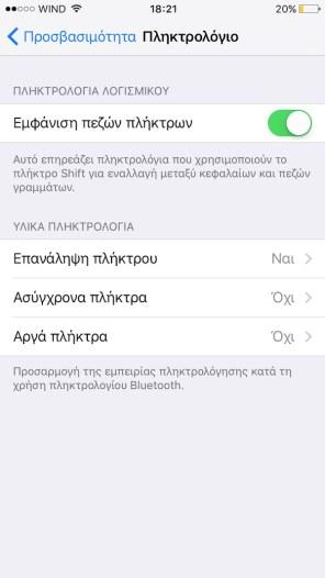 iOS_9-beta-3-4-5-features-02C
