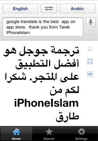 اختيارات آي فون إسلام لسبع تطبيقات مفيدة 21 Selected Apps From