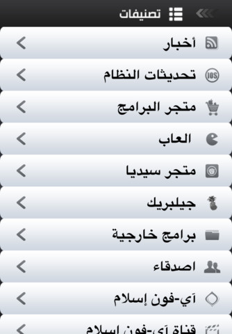 Iphoneislam App Update 4 0 تحديث تطبيق آي فون إسلام 4 0