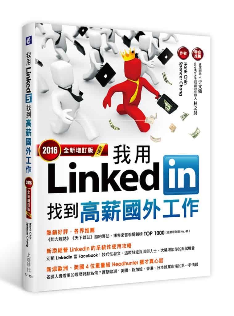 上奇時代-TU1601-我用LinkedIn找到高薪國外工作-2016-立體書 copy - IPIB Blog