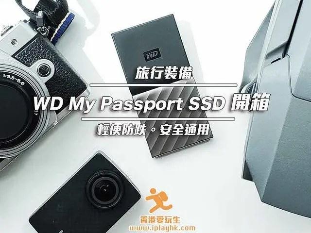 (旅行裝備) 超輕防震便攜硬碟開箱 --- WD My Passport SSD