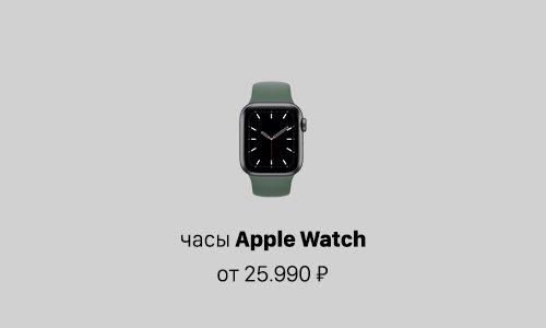 apple watch kategoriya
