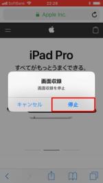 iPhoneで画面収録を停止する