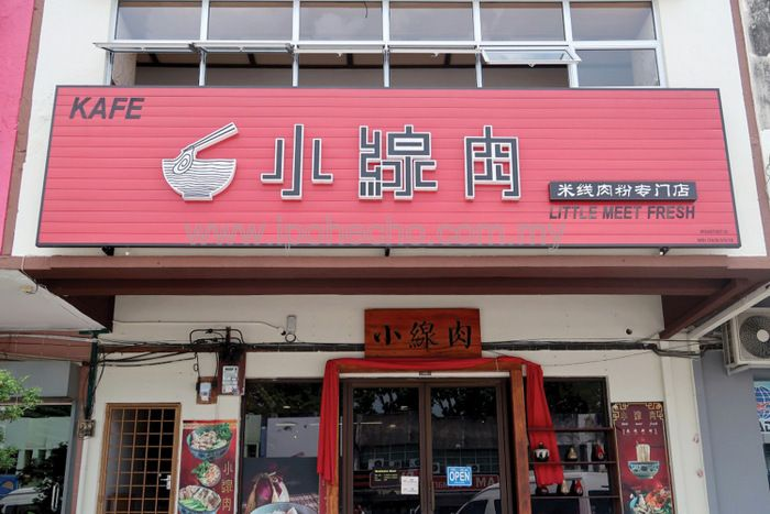 This Noodle Shop In Ipoh Doesn't Need Little Fresh Meat To Win Your Heart