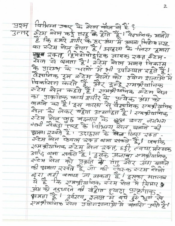 Stem Cells Hindi Page 2