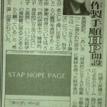 Haruko Obokata (小保方 晴子) launches new website with STAP claims