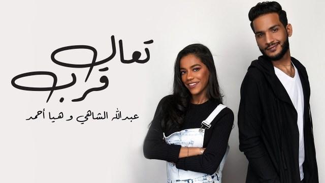 كلمات اغنية تعال قرب عبدالله الشاهي و هيا احمد موقع رواية