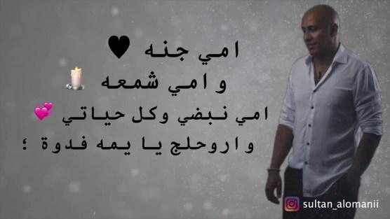 كلمات اغنية امي جنه سلطان العماني موقع رواية