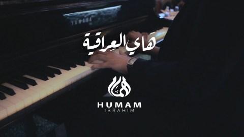كلمات اغنية هاي العراقية