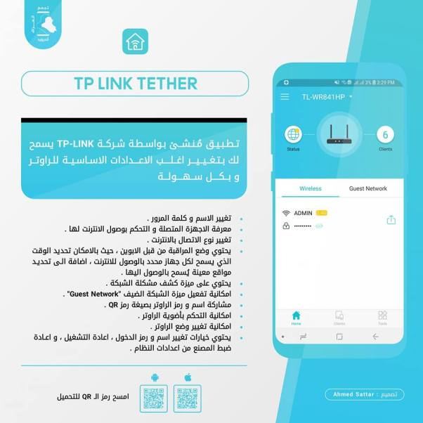 تطبيق TP-LINK لتغيير الاعدادات الاساسية للراوتر