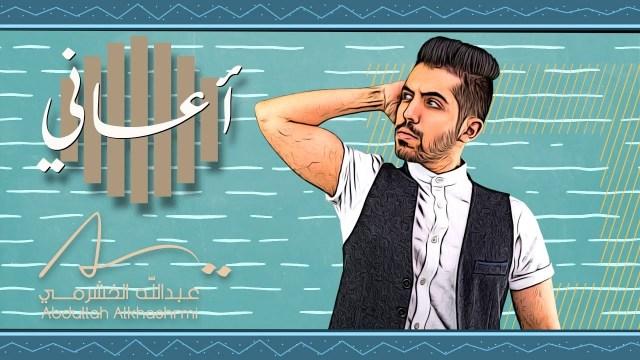 كلمات اغنية اعاني عبدالله الخشرمي