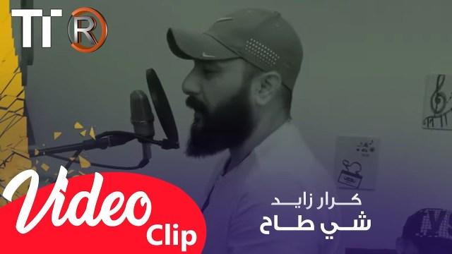 كلمات اغنية شي طاح