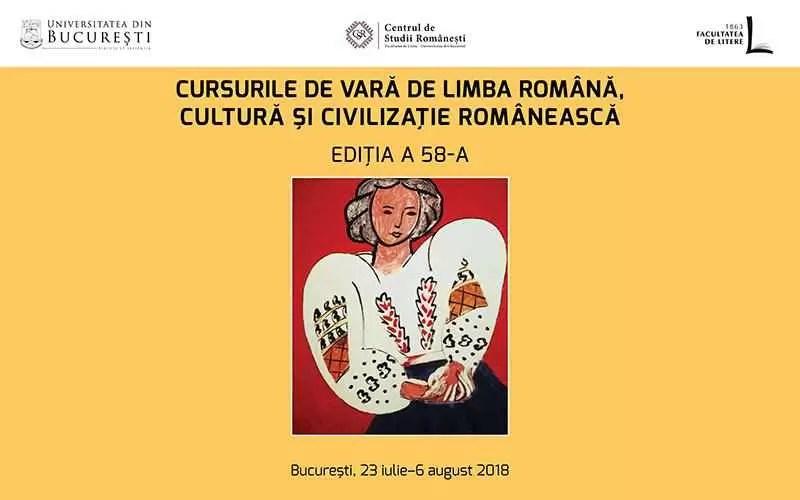 școala de vară de cultură și limbă română