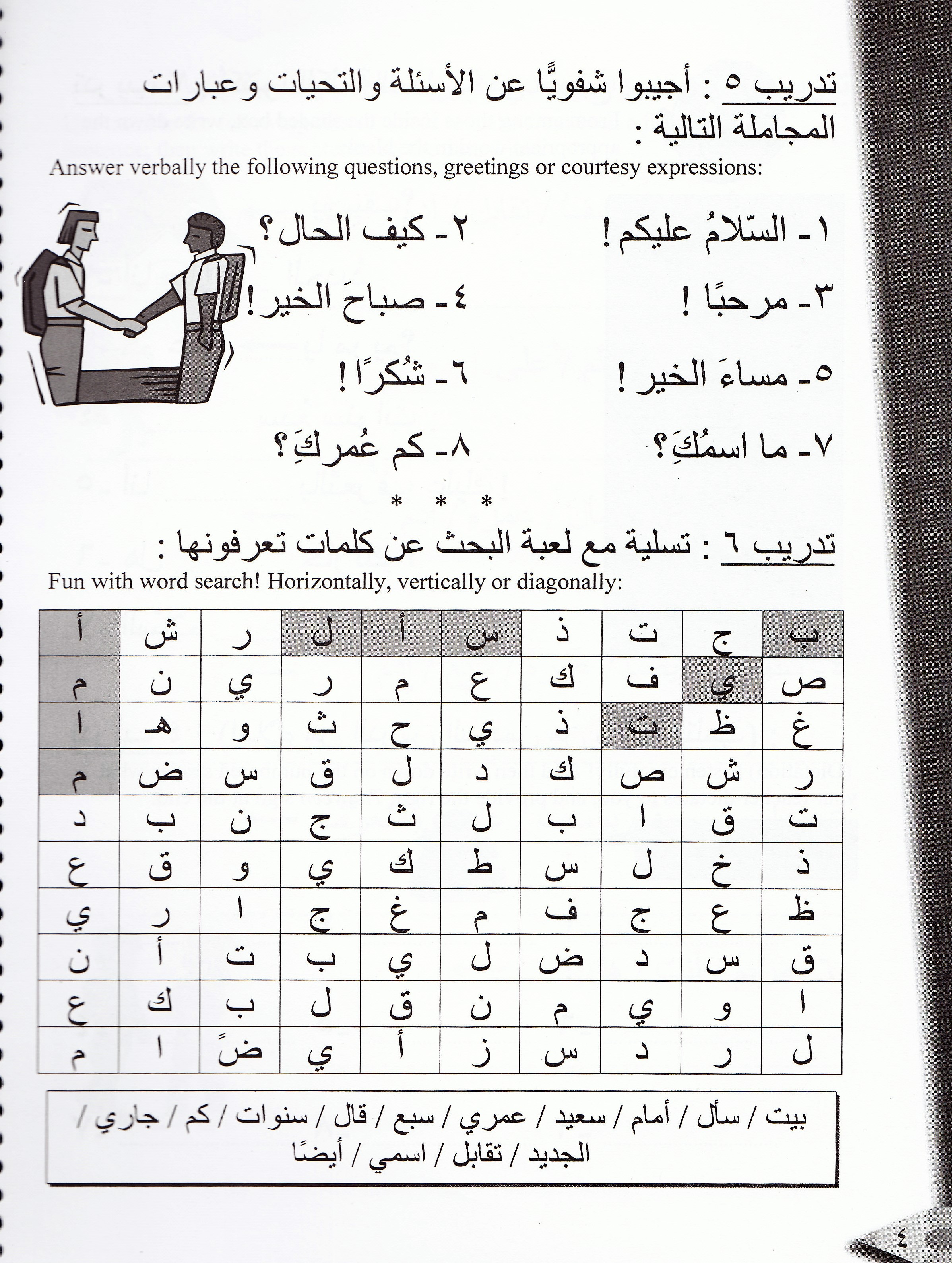 Iqra Arabic Reader 2 Workbook New