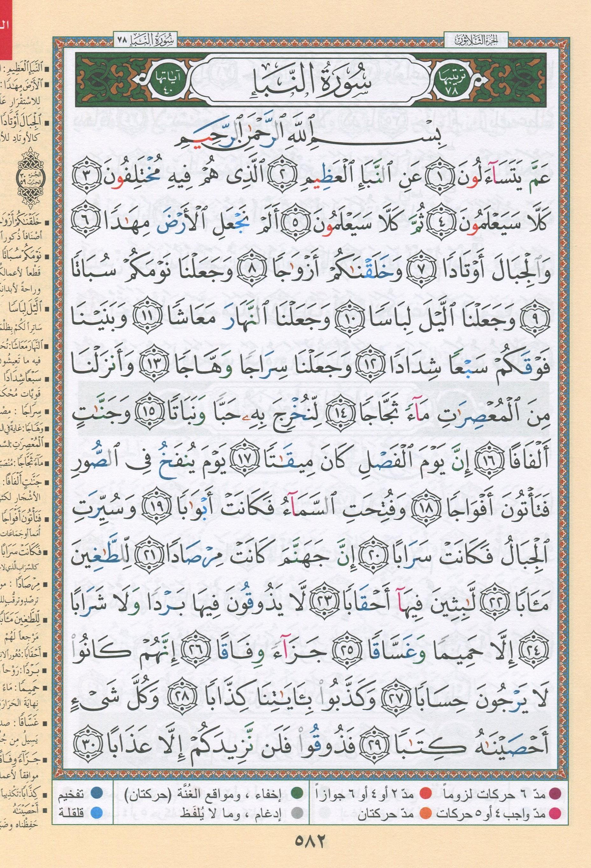 Juz Amma Tajweed Usmani Script Arabic
