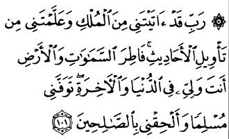 A lesson from the Quran about persevering in times of