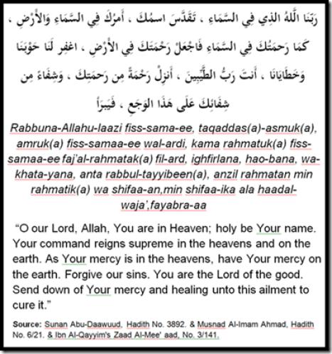 dua quran hadith healing shifa sickness