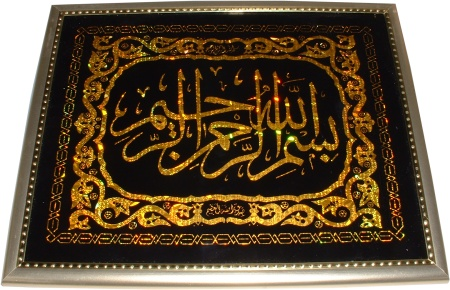 tableau decoratif coran cadre dore