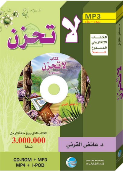 La Tahzan Ne Sois Pas Triste Aid Al Qarni Le Livre Audio