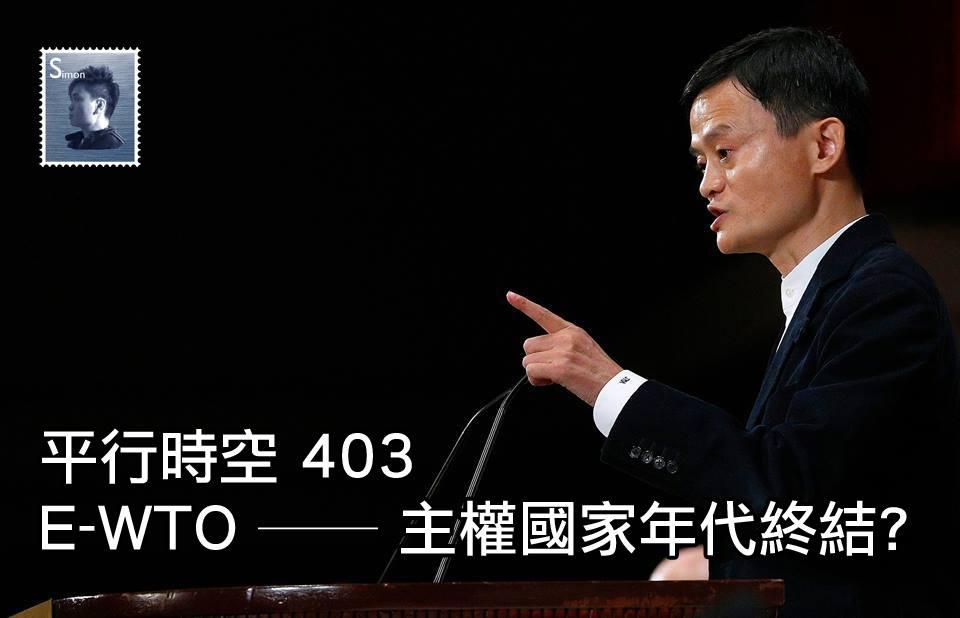 403   「E-WTO」 ── 主權國家年代的終結? • 平行時空