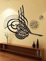 Islamic Wall Art by Irada Arts