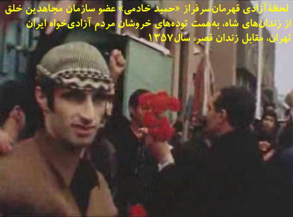 حمیدخادمی-مجاهدینخلق-زندانیسیاسی