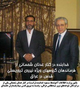 مسعود خدابنده نیروی تروریستی قدس