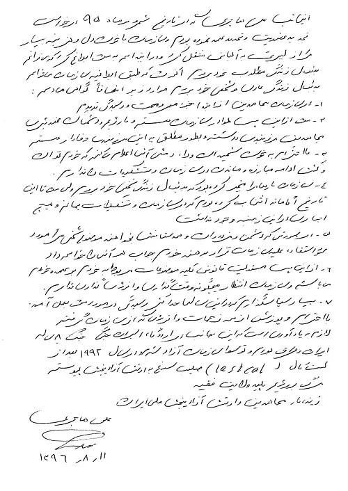 مزدور علی هاجری از اسیران جنگی اردوگاه اسرای جنگ 8ساله ایران2