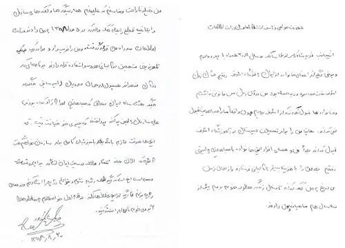فرید شاه کرمی وزارت اطلاعات