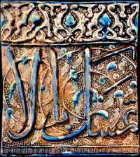 Iran: Visual Arts: History of Iranian Tile