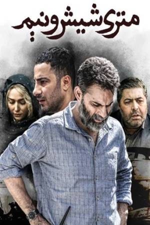 Metri Shish o Nim full movie