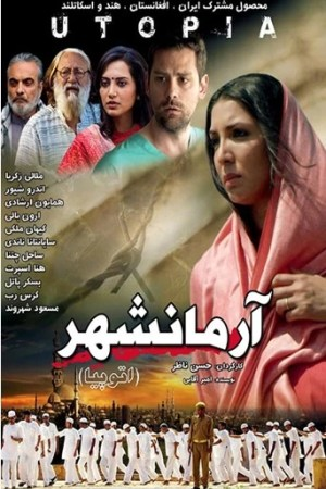 Armanshahr movie