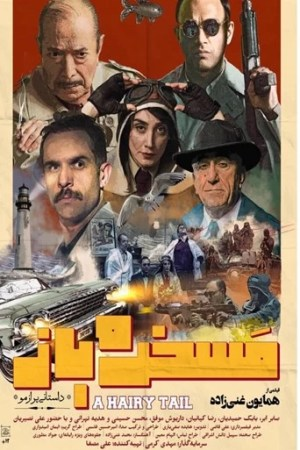 Maskhare Baz Iranian movie