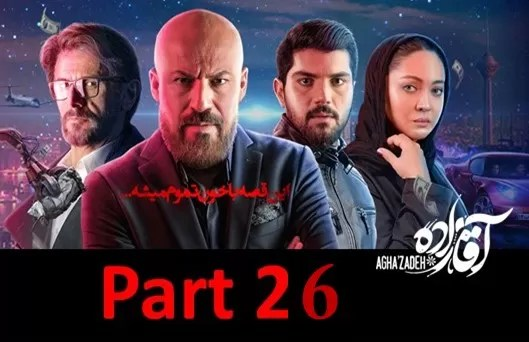 Aghazadeh Part 26