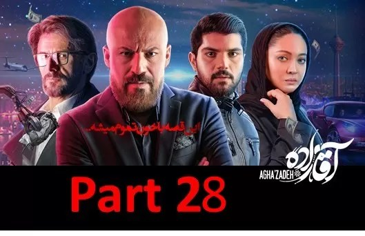 Aghazadeh Part 28