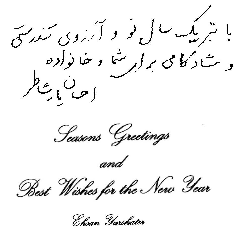 Nowruz 1393/2014