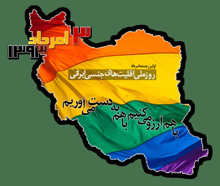روز ملی اقلیتهای جنسی ایرانی سال ۱۳۹۳