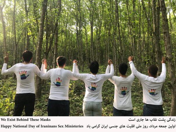روز ملی اقلیتهای جنسی دز ایران ۱۳۹۷