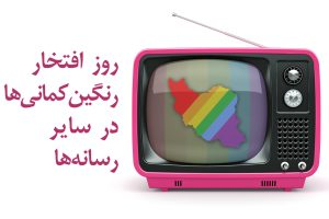 روز افتخار ایران در سایر رسانهها