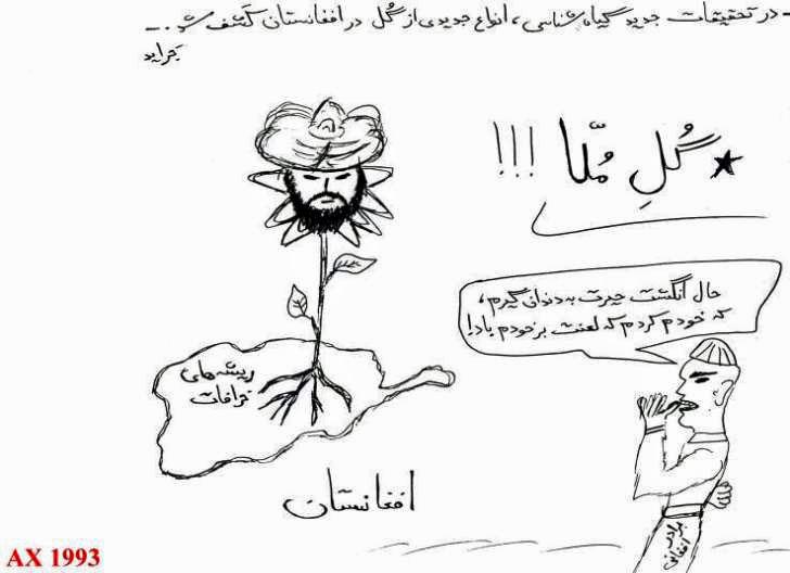 Iran Politics Club: Iran Cartoons by Ahreeman X