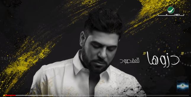 اغنية وليد الشامي – دزوها – mp3,mp4
