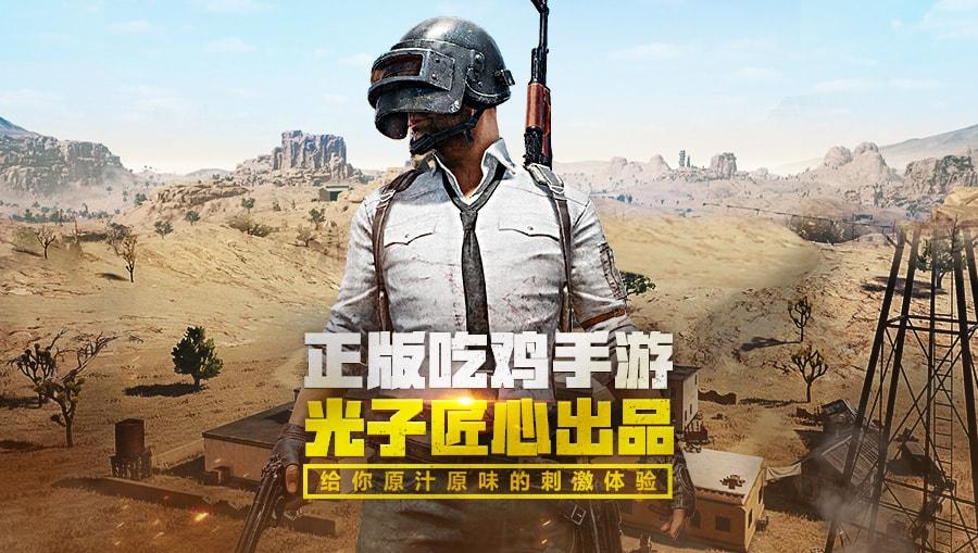 تحميل pubg mobile النسخة الصينية