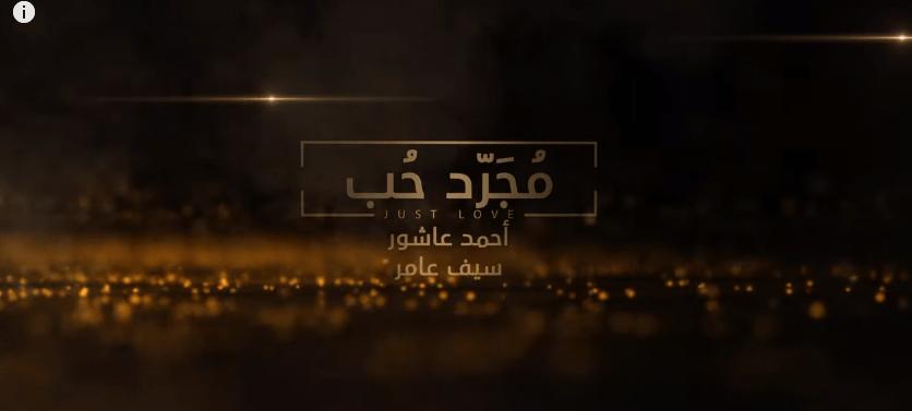 سيف عامر واحمد عاشور – مجرد حب   mp3 mp4