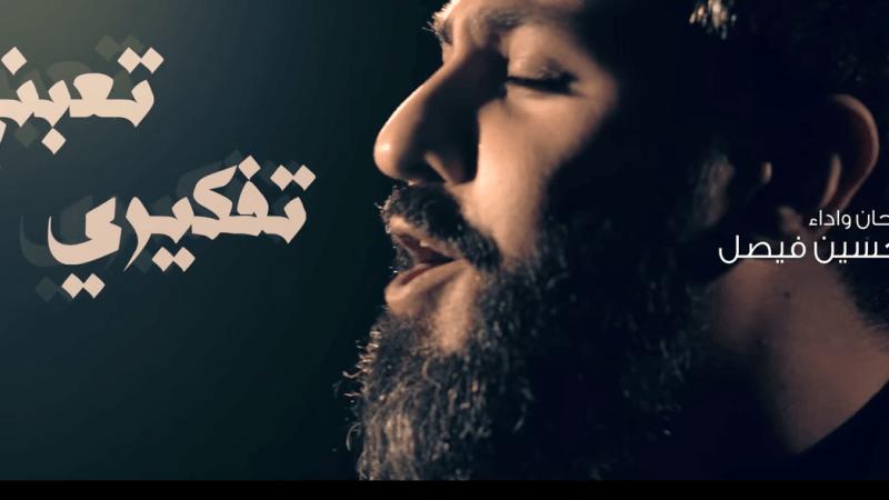 صحت وينك | حسين فيص – mp3 mp4