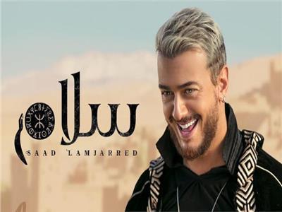 اغنية سلام – سعد المجرد – mp3 mp4