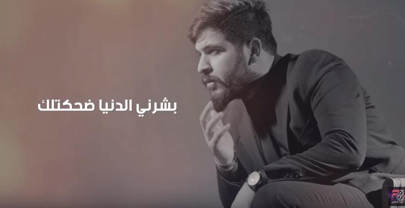 اغنية بشرني  – محمود غياث – MP3 MP4