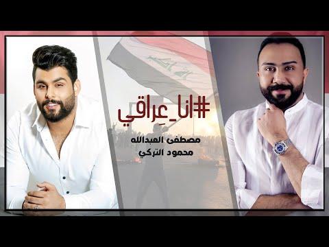 اغنية انا عراقي – مصطفى العبدالله ومحمود التركي – mp3 mp4