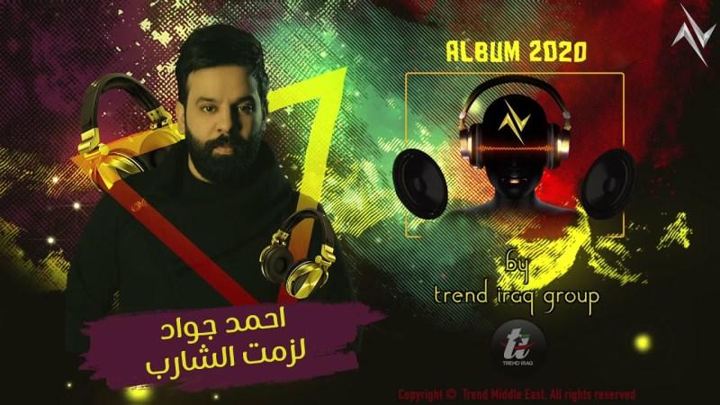 اغنية لزمت الشارب – احمد جواد – mp3 mp4