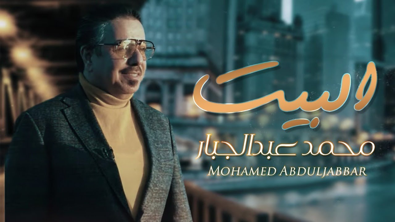 اغنية البيت – محمد عبدالجبار – mp3 mp4